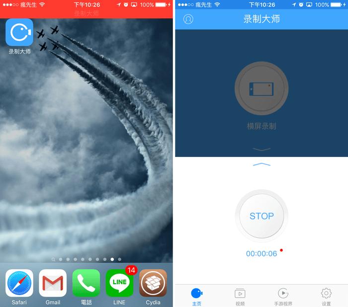 master-record-app-2