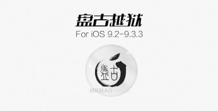 pangu-no-untether-jailbreak-iOS92-933-cover