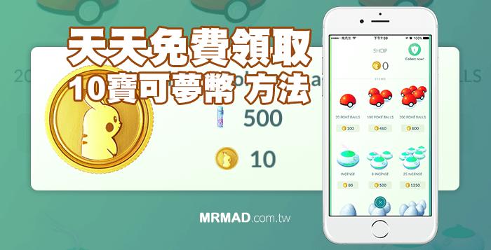 pokemon-go-earn-pokecoins-cover