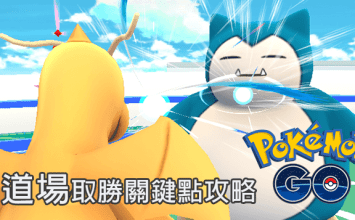 Pokemon Go攻略:「道場」攻防不可不知的取勝關鍵點攻略!