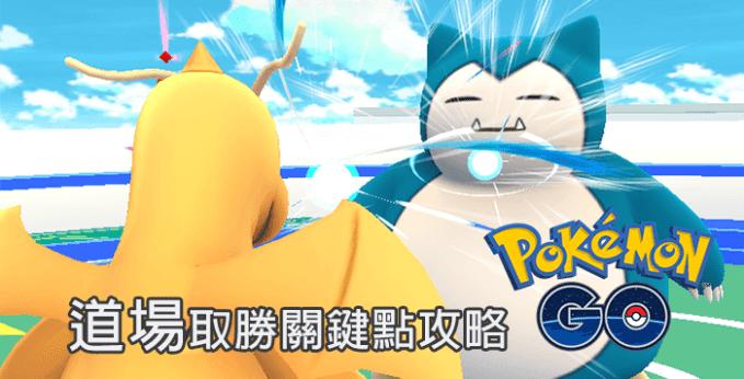 pokemon-go-gym-cover