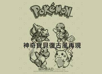 LINE復古 Pokemon 遊戲點陣主題正式於iOS、Android平台推出!