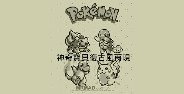 pokemon-line-theme-cover