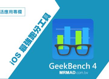 [iOS/Android]新版跑分軟體 Geekbench 4 限時免費中!