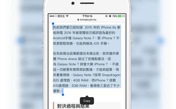 [Cydia for iOS]BetterTextSelection 改善iOS文字能夠更好選取問題
