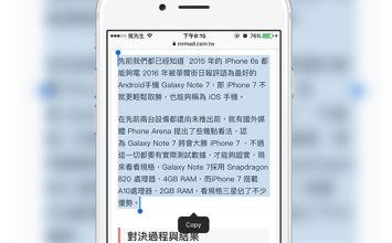 [Cydia for iOS]BetterTextSelection 改善iOS文字能夠更好選取問題