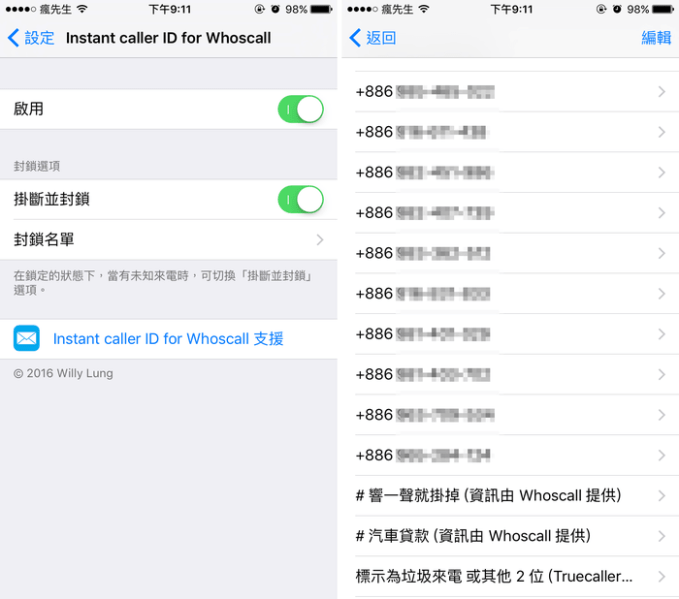instant-caller-id-for-whoscall-tweak-3