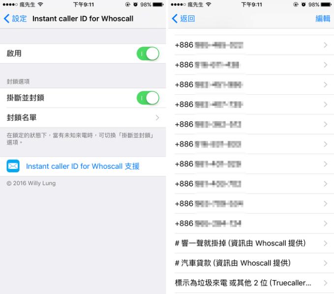 instant-caller-id-for-whoscall-tweak-3