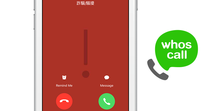 instant-caller-id-for-whoscall-tweak-cover