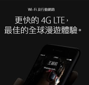 Apple發表會沒說到的驚喜:iPhone7與iPhone7 Plus支援3CA技術