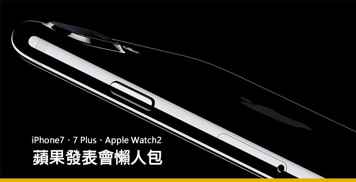 apple-september-7th-event-cover
