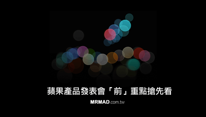 apple-september-7th-event-what-to-expect-cover