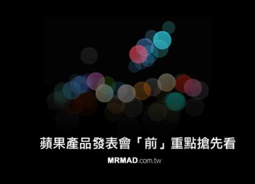9月7日發表會前必看!搶先瞭解蘋果發表會8大重點整理