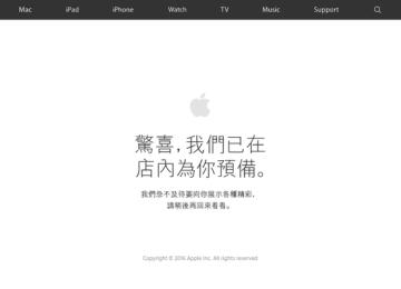 蘋果官方線上商店已經下線維護,iPhone 7與Apple Watch 2要來了!