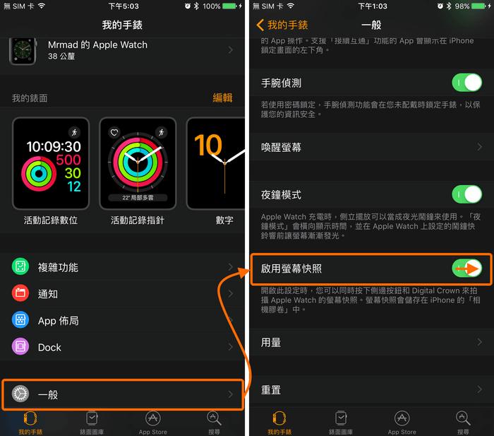apple-watch-screenshot-3