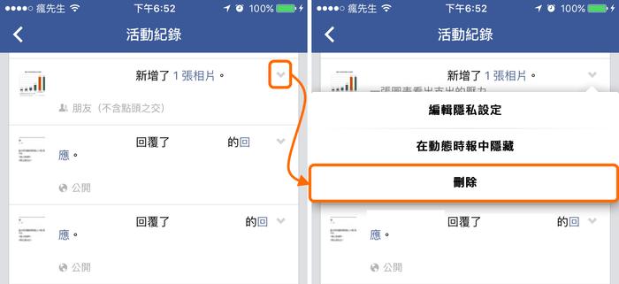 delete-facebook-video-viral-infection-2