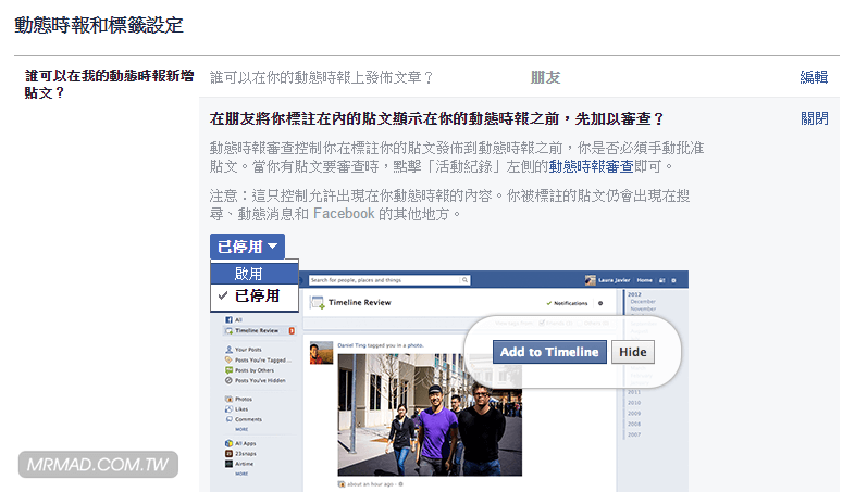 delete-facebook-video-viral-infection-8