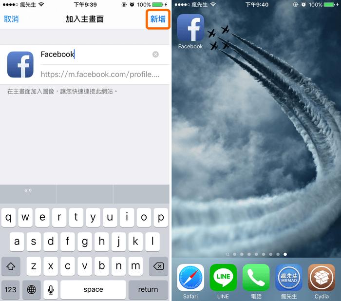 facebook-save-power-8