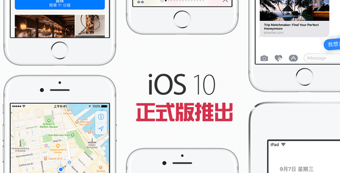 ios10-official-0914