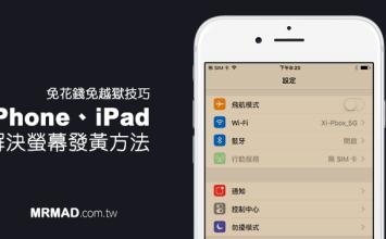 [iOS 10教學]iPhone螢幕發黃怎麼辦?透過這方法就能調回冷色調