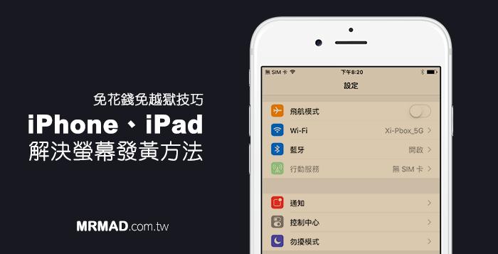 ios-10-iphone-screen-yellow