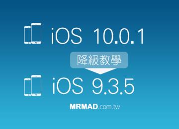 教你將iOS 10.0.1降回iOS9.3.5!與關閉升級提醒技巧