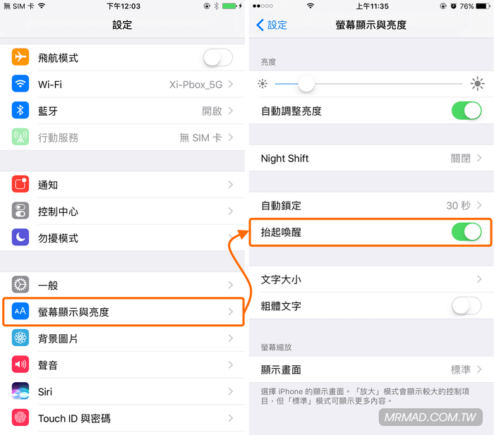 ios10-lift-wake-1