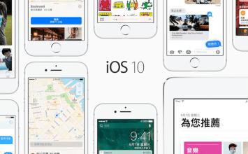 Apple已經修正iOS 10透過OTA升級導致變磚問題
