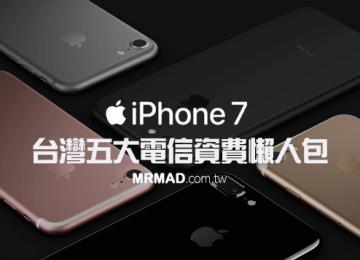 iPhone7與iPhone7 Plus台灣各家電信資費懶人包!中華電信、遠傳、台灣大哥大、亞太、台灣之星