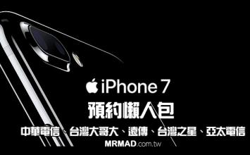 iPhone7、iPhone7 Plus預約懶人包!包含中華電信、台灣大哥大、遠傳、台灣之星、亞太電信