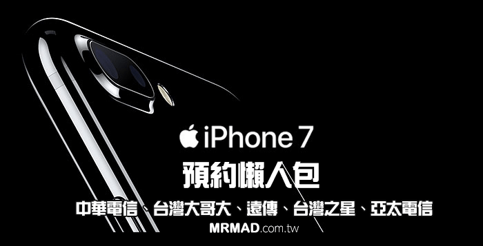 iphone7-taiwan-telecom-pre-order-cover