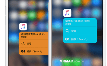 [Cydia for iOS9] 3DColorChanger 輕鬆更改 3D Touch 選單風格顏色