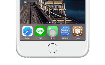 [Cydia for iOS9] Domum 非iPhone 7也能夠實現Home鍵故障補助機制