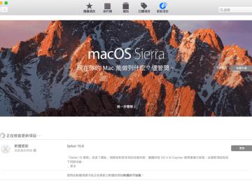 [教學]如何關閉 Apple macOS 會自動下載與自動更新功能?