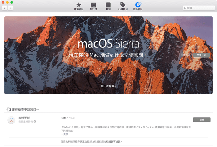 apple-macos-close-the-update