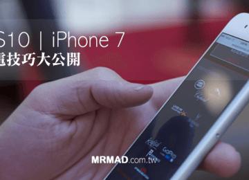 iOS10省電技巧大公開!改善調整 iPhone7 或 iOS10 造成耗電問題