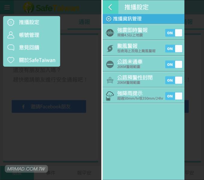 earthquake-app-5