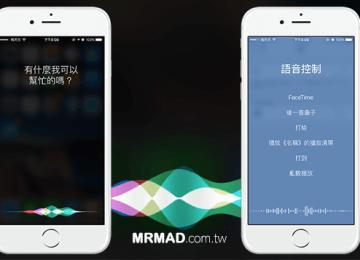 隱藏密技!iOS也能夠完全關閉Siri與語音控制功能
