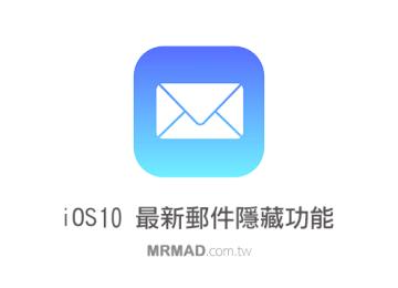 [iOS10教學] iOS10郵件隱藏功能!郵件也能即時瀏覽未讀郵件技巧