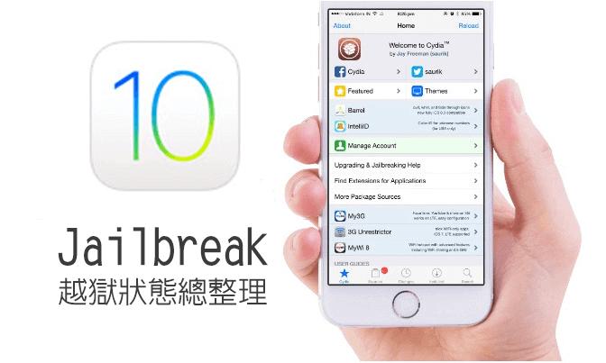 ios-10-1-jailbreak-update