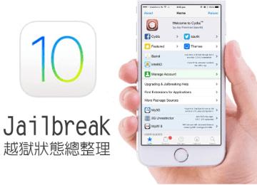 iOS 10 越獄到底會不會推出?當前越獄狀況總整理