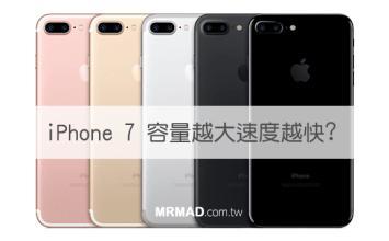 分析 iPhone 7 的 256GB 與 32GB 讀取速度為何差這麼多?