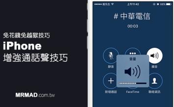 [iOS技巧]通話聽不清楚iPhone聲音?透過這招增強iPhone通話音量技巧