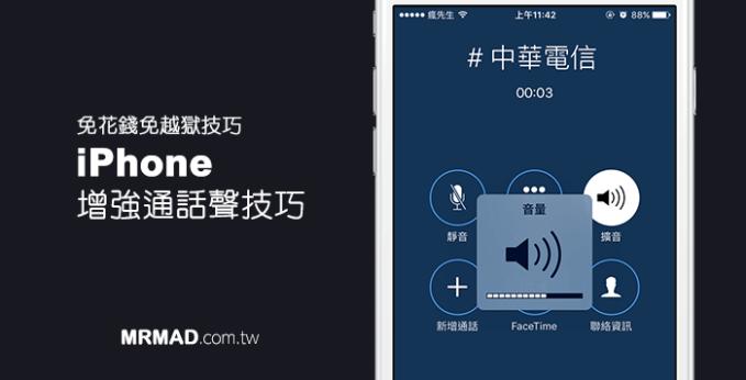 iphone-increase-the-volume