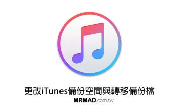 換新電腦怎麼將iTunes的備份轉移?備份檔變更到其他位置