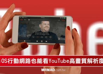 [iOS教學]iPhone、iPad也能用3G或4G觀看Youtube高畫質影片