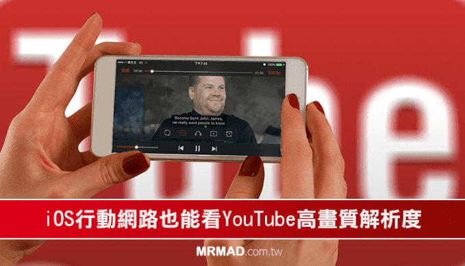 youtube-iphone-hd-cover