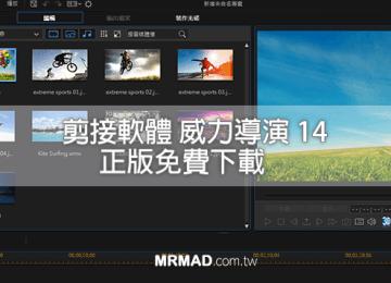 原價49.99美元影片剪輯軟體「威力導演14」正版免費下載(含序號)
