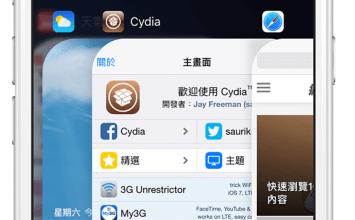 [Cydia for iOS9] RoundedSwitchr 自訂App多工分頁四角的圓潤邊緣
