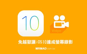 Vidyo下架無法安裝?透過這招讓免越獄iOS10達成螢幕錄影